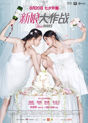 bride_wars_2015_film_poster